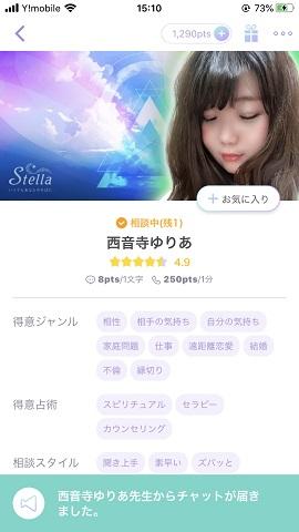 チャット占いアプリ『ステラ』西音寺ゆりあさんのプロフィール画面