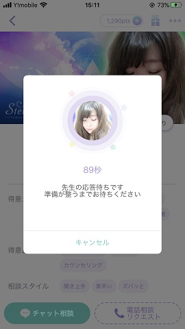 チャット占いアプリ『ステラ』西音寺ゆりあさんの返答を待つ画面