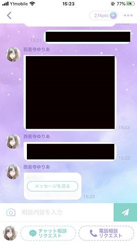 チャット占いアプリ『ステラ』西音寺ゆりあさんとのチャット画面