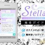 チャット占いアプリ『ステラ』完全版!当たる占い師・使い方ガイド