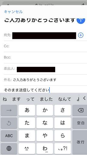 電話占いインスピ そのまま送信するように指示があるメール