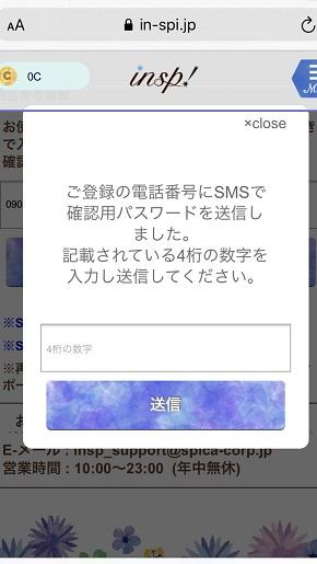 電話占いインスピ SMS認証 4桁パスワード入力