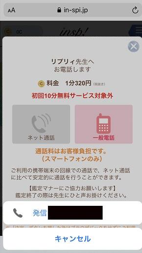 電話占いインスピ リプリィ先生へ電話を発信する画面