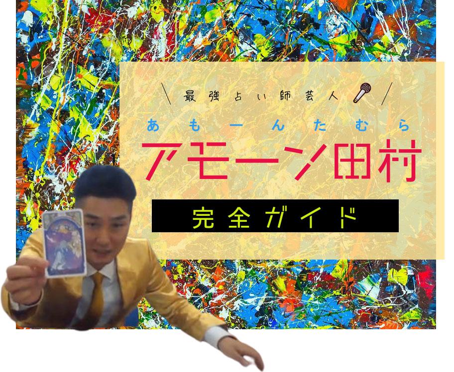 占い芸人『アモーン田村』完全ガイド!当たると話題に