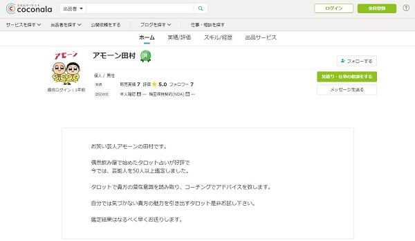 ココナラのアモーン田村さんのプロフィール画像