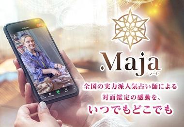 マーヤ(Maja)