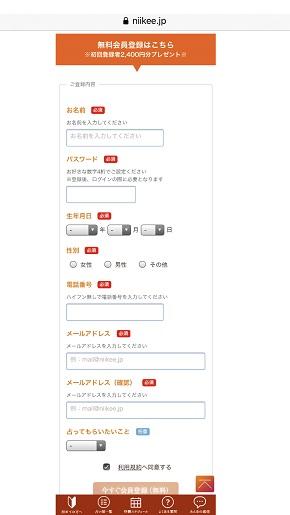 電話占いニーケ 新規会員登録の入力画面