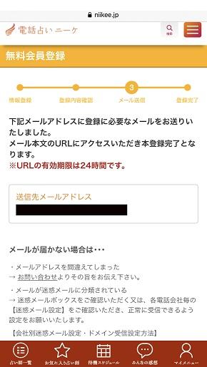 電話占いニーケ 新規会員登録入力後のメール送信画面