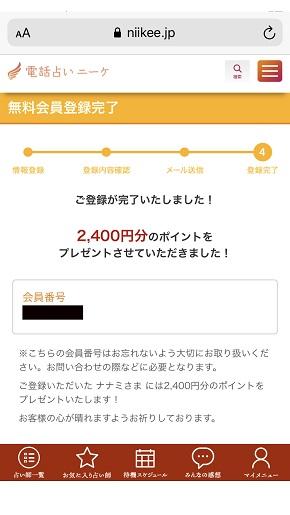 電話占いニーケ 2400円分のポイントが追加された画面