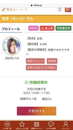 電話占いニーケ 藍愛先生のプロフィール画面