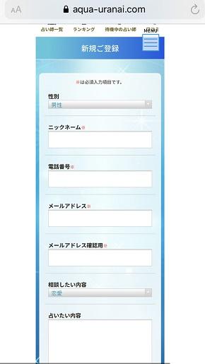 電話占いAQUA 新規登録する際の入力欄