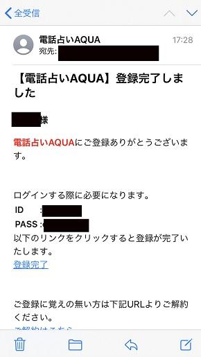 電話占いAQUA 新規登録完了後に送られてくるメールの内容