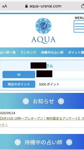 電話占いAQUA 新規登録後にログインした後の画面(5000ポイント付与されているところ)