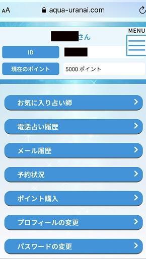 電話占いAQUA マイページの画面