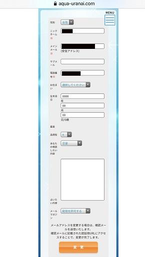 電話占いAQUA プロフィールの変更画面