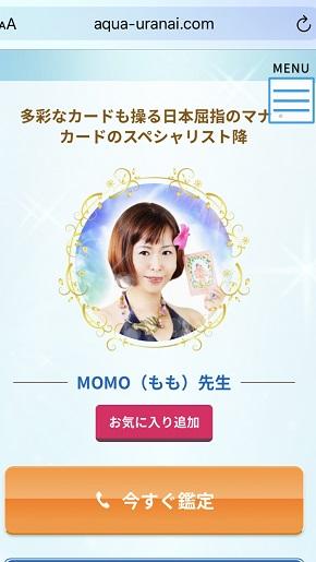 電話占いAQUA MOMO先生の画面