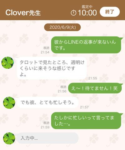 Cloverのチャット画面