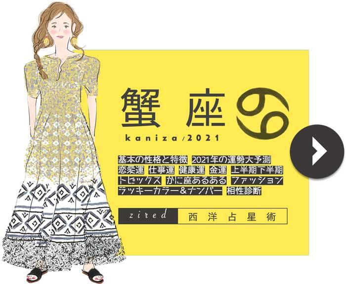 蟹座(かにざ)の性格と2021年の運勢【西洋占星術・星座占い】