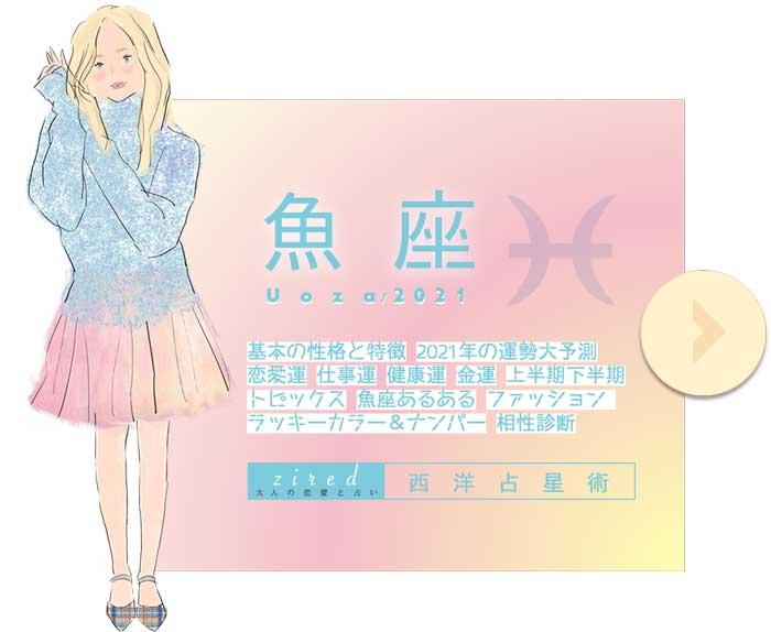 魚座(うおざ)の性格と2021年の運勢【西洋占星術・星座占い】
