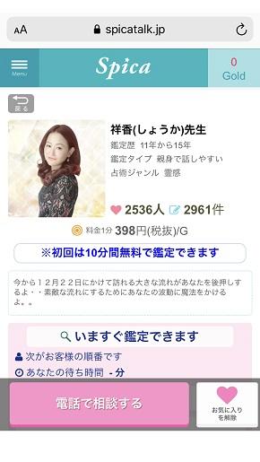 電話占いスピカ 祥香先生の順番がまわってきたときの画面