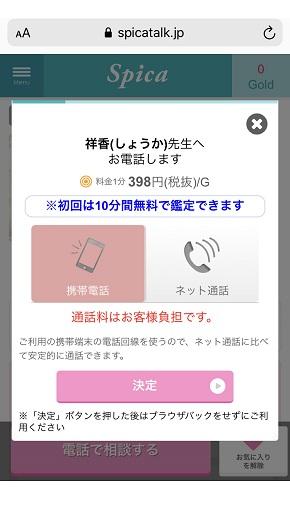 電話占いスピカ 祥香先生に電話する直前の画面