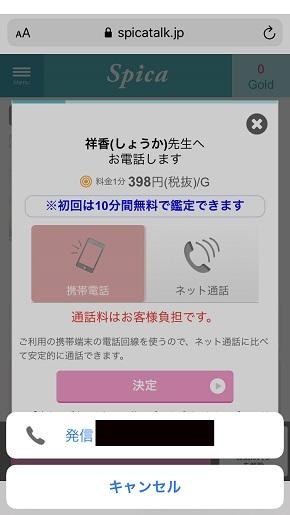 電話占いスピカ 祥香先生に発信中の画面