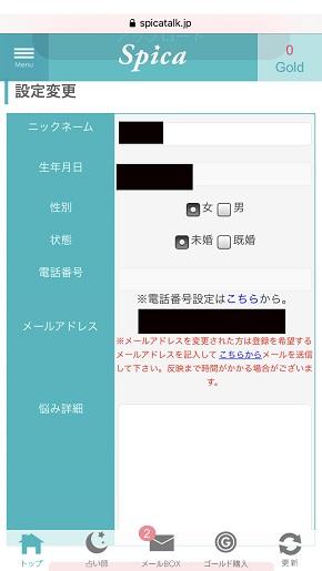電話占いスピカ 電話番号の登録を行うときに表示させるプロフィール入力画面