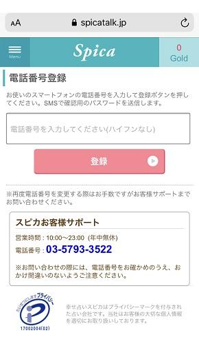 電話占いスピカ 電話番号登録画面