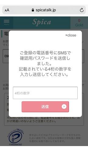 電話占いスピカ 電話にSNSで確認用パスワードが送られることのメッセージが表示されている画面