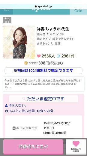 電話占いスピカ 祥香先生の詳細画面で順番待ちに並ぶボタンをクリックするところ