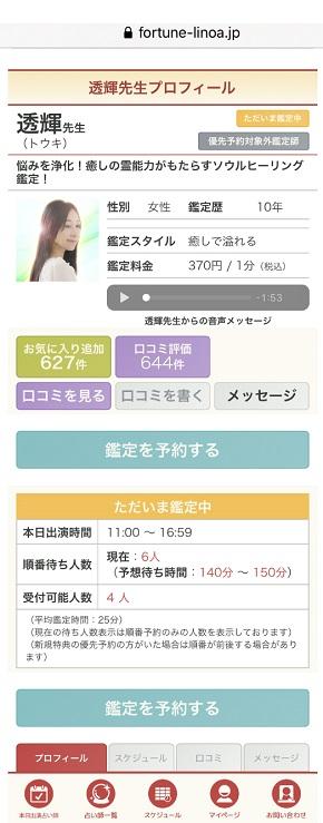 電話占いリノア 透輝先生のプロフィールページ