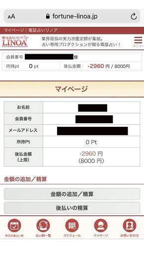 電話占いリノア マイページで料金を確認している画面