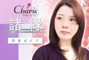 カリス 諸縁(ゆかり) -口コミ・鑑定評価- 【徹底検証ガイド】
