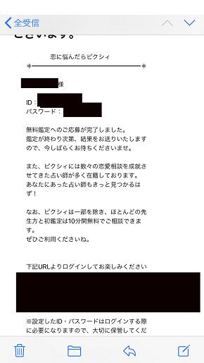 電話占いピクシィから届く会員登録後のメール