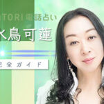 SATORI 水鳥可蓮 徹底検証ガイド【口コミ・鑑定評価】