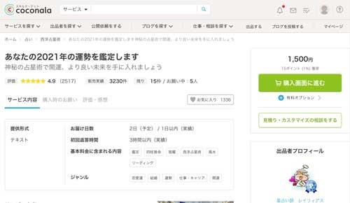 2021年のメール運勢鑑定が今なら1500円