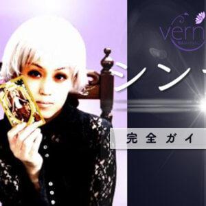 ヴェルニ シンラ徹底検証ガイド【口コミ・鑑定評価】