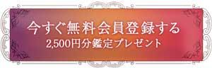 2500円無料鑑定プレゼント
