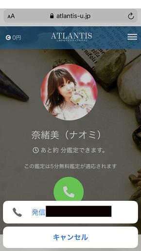 電話占いアトランティス 奈緒美先生に電話をかける直前の画面
