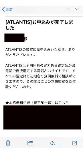 電話占いアトランティス 新規会員登録後に送られてくるメール