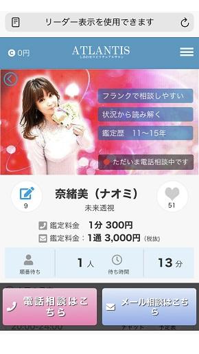 電話占いアトランティス 奈緒美先生のプロフィールページ