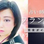 カリスの占い師『フランダ』 徹底ガイド【口コミ・鑑定レポ・評価】