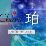 カリス『珀(スイ)』完全ガイド【口コミ・鑑定レポ・評価】