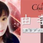 カリス 由李(ゆり) 徹底検証ガイド【口コミ・鑑定評価】
