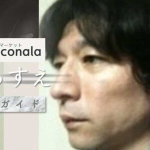 ココナラ『ひろすえ』完全ガイド【口コミ・鑑定レポ・評価】