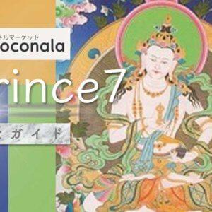 ココナラ『prince7』完全ガイド【口コミ・鑑定レポ・評価】