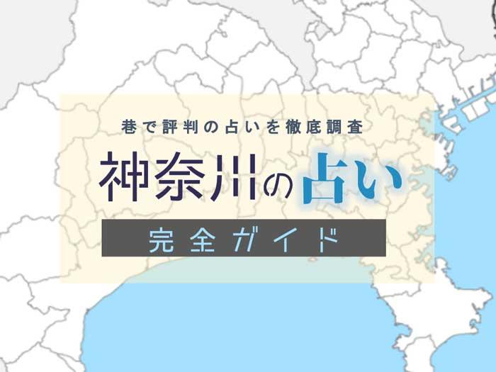 神奈川で占い!イチオシの当たるお店・占い師【エリア別最新】