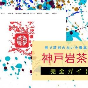 神戸の占い店『神戸岩茶荘』完全ガイド【特徴解説・占い潜入調査】
