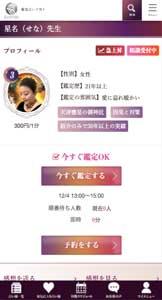 星名先生のプロフィールページ