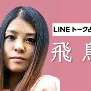 LINEトーク占い『飛鳥(あすか)』完全ガイド【口コミ・鑑定レポ・評価】